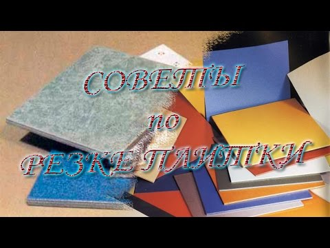 Советы по резке плитки в домашних условиях