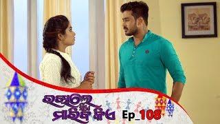 Rakhile Sie Mariba Kie | Full Ep 108 | 21st Aug 2019 | Odia Serial – TarangTV