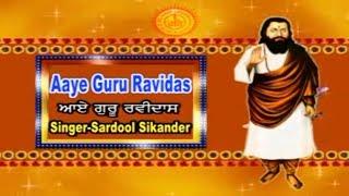 Aaye Guru Ravidas || New Punjabi Devotional Song || Guru Ravidas Ji