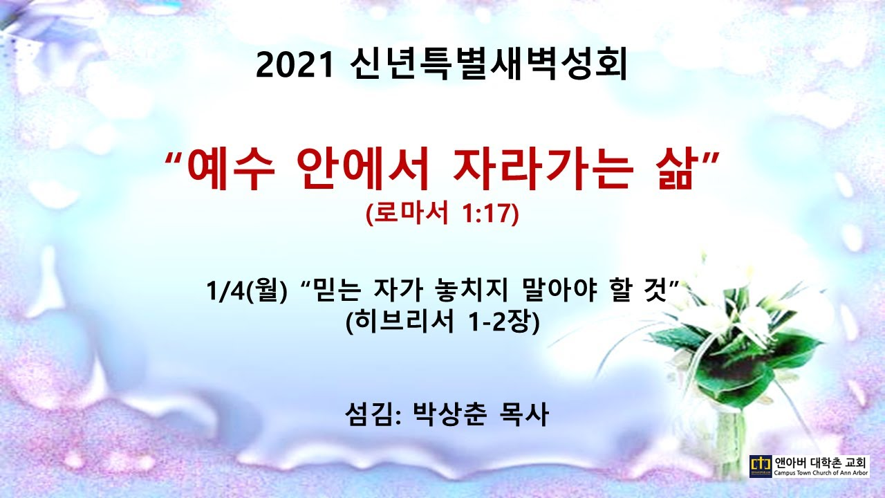 2021 신년 특별 새벽 성회 - 예수 안에서 자라가는 삶 1