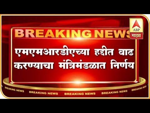 MMRDA च्या हद्दीत वाढ करण्याचा राज्य मंत्रिमंडळाचा निर्णय | मुंबई | एबीपी माझा