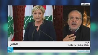 بيير أبي صعب يشن هجوما لاذعا على مارين لوبان وعلى من استقبلها في لبنان