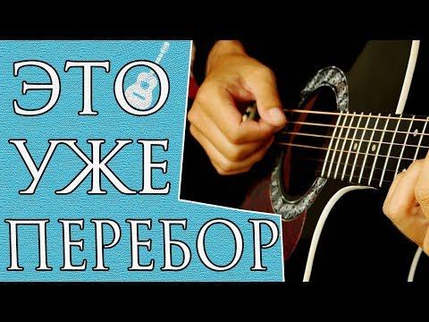 Легкие Песни ПЕРЕБОРОМ на Гитаре для Начинающих (Часть 1)