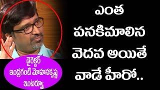Director Mohana Krishna Indraganti Satires On Tollywood Heroes   Gentleman   Exclusive Interview