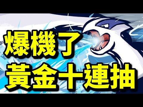 【爆機了】黃金十連抽! 寶可夢大師 寵物小精靈大師 Pokémon Masters