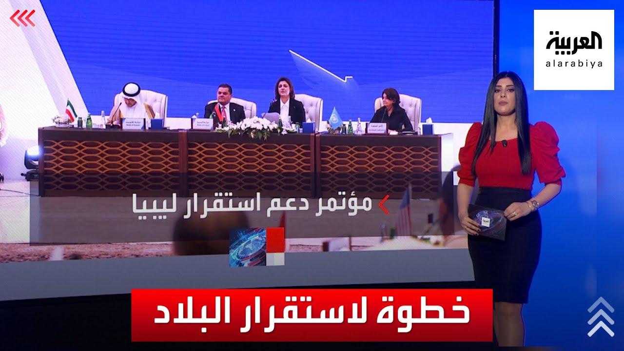 أهداف مؤتمر دعم واستقرار ليبيا  - نشر قبل 29 دقيقة
