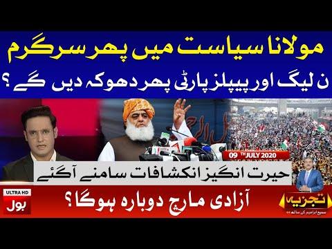Tajzia Sami Ibrahim Kay Sath - Thursday 9th July 2020