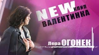 Смотреть клип Лера Огонек - Валентинка