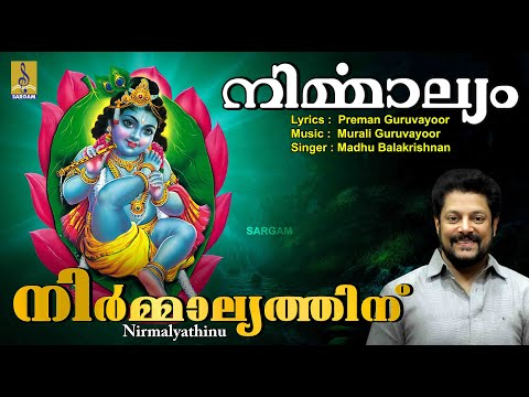 Nirmalyathinu a song from Nirmalyam Sung by Madhu Balakrishnan