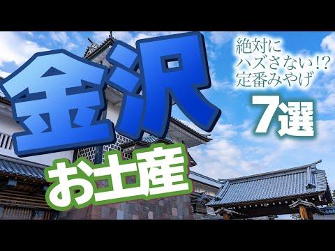【石川県】金沢の喜ばれるお土産7選