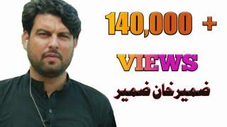 Zameer khan zameer. Zamer khan zamer new poetry. Pashto poetry.  @Yasir Khan