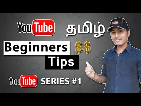 YouTube Beginner Tips In Tamil | YouTube Series #1
