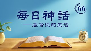 每日神話 《神向全宇的説話・第二十九篇》 選段66