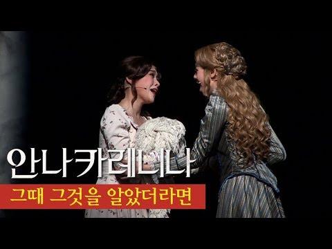"musical-[안나-카레니나-anna-karenina]-press-call-""if-only-i-had-known""---kim-so-hyun,-jeong-yoo-ji"