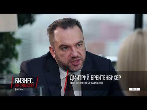WBC Media. Бизнес по существу: Дмитрий Брейтенбихер, ВТБ
