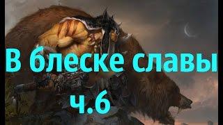 WarCraft 3 The Frozen Throne Акт 3 В блеске славы ч.6 (кампания)