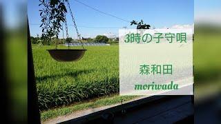 3時の子守唄  森和田-moriwada-
