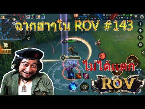 ROV:ฉากฮาๆใน ROV ไม่ได้เเดก! #143
