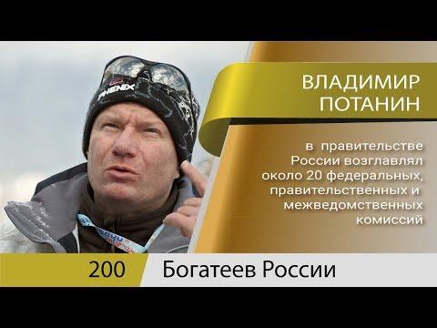 Владимир Потанин .  Просто ли быть миллиардером в России? Ты хочешь стать миллионером.
