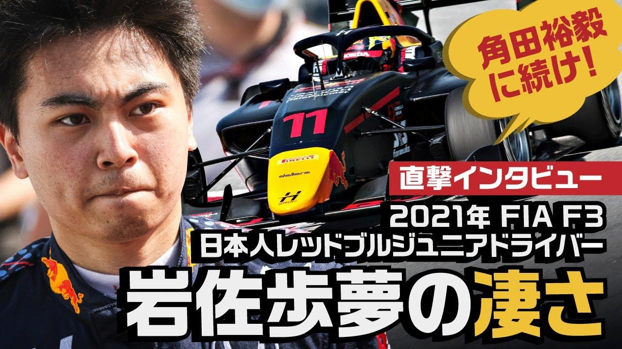 【 角田裕毅 に続け!】2021年 FIA F3 を戦う 日本人 レッドブル ジュニアドライバー 岩佐歩夢 【 インタビュー 】