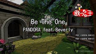 カラオケ Be The One Pandora Feat Beverly