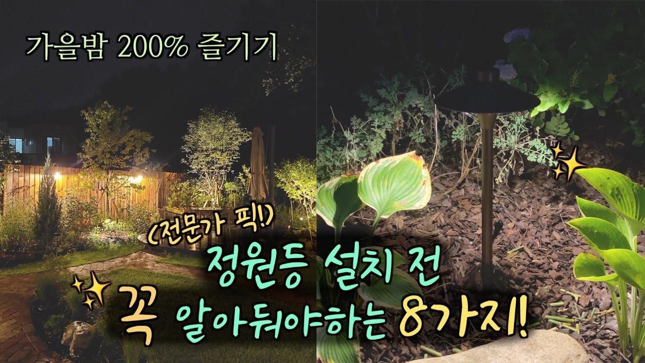 감성폭발✨ 가을밤 정원 만드는 방법! | 정원등 설치할 때 꿀팁! | 정원등 선택할 때 꼭 고려해야할 것💡