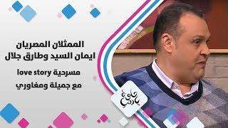 الممثلان المصريان ايمان السيد وطارق جلال - مسرحية love story مع جميلة ومغاوري - حلوة يا دنيا