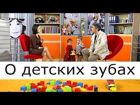 О детских зубах - Школа доктора Комаровского