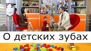 О детских зубах - Школа доктора Комаровского(, 2013-10-18T12:30:38.000Z)