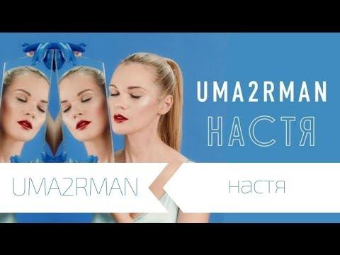 Uma2Rman - Настя