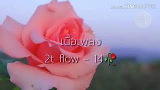 (เนื้อเพลง)2T FLOW - 14 🥀 Ft. beemq [ Prod. HANXPOND ]