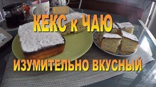 КЕКС к ЧАЮ/ЛЕГКО/БЫСТРО/ РЕЦЕПТ очень ВКУСНОГО ВОЗДУШНОГО КЕКСА