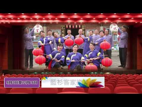 106年第二階段 樂揚客庄宣傳影片