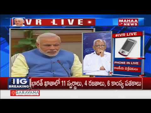 PM Modi Is Trying To Attack In Political Way ?   IVR Analysis