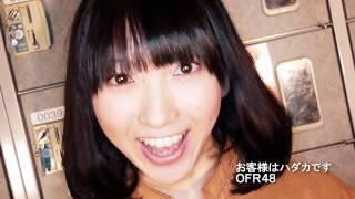 お風呂屋さんの看板娘をアイドルにする全国プロジェクト【OFR48】 第一...