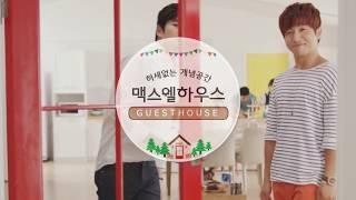동서식품 - '맥스웰하우스 게스트하우스'_Teaser