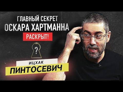 Ицхак Пинтосевич /