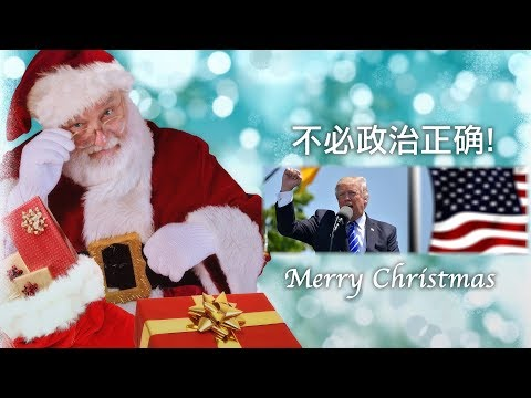 江峰时刻:在中国禁止庆祝圣诞?在美国说Merry Christmas要犯错误?(历史上的今天12月24日)