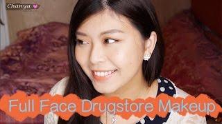 晨雅Chanya 蜜桃朝氣妝-開架彩妝♡Full Face Drugstore Makeup Tutorial