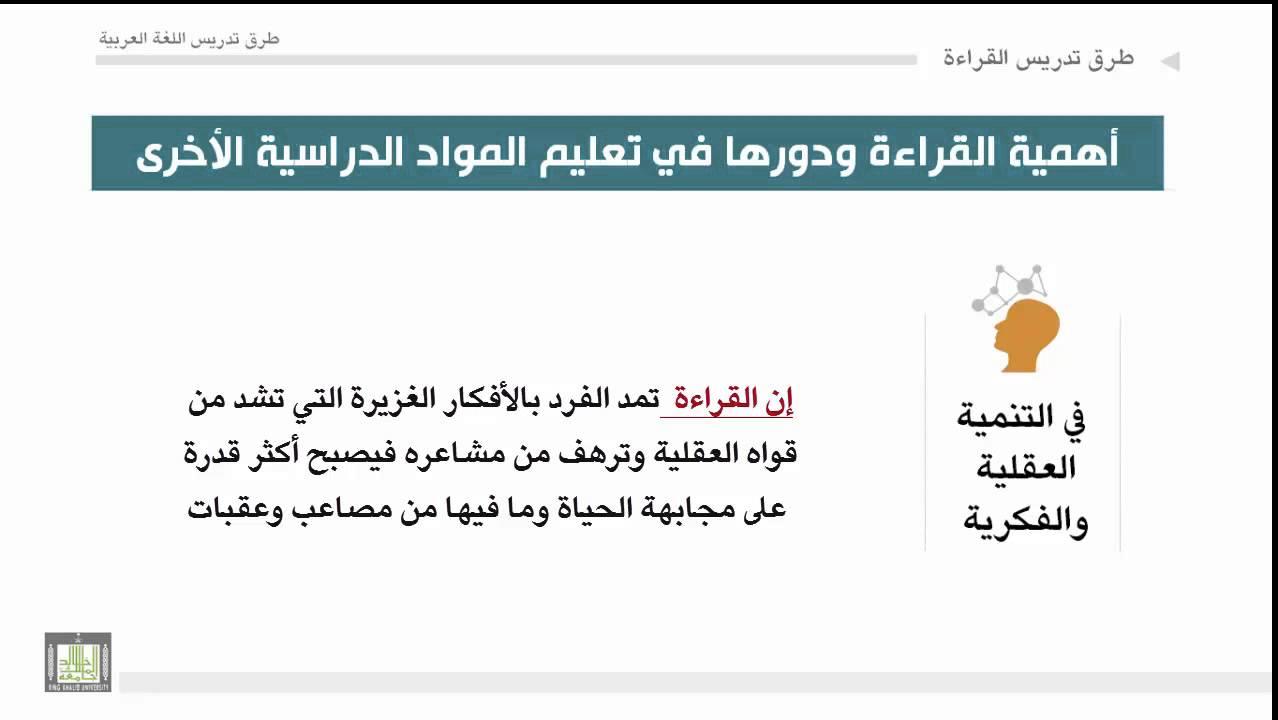 طرق تدريس اللغة العربية الوحدة 6 أهمية القراءة Youtube