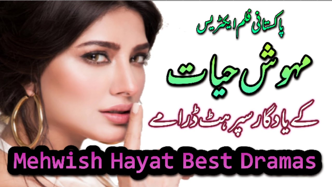 Download Mehwish Hayat Top Best Pakistani Drama | Pakistani Best Mehwish Hayat Drama List #mehwish-hayat PTV