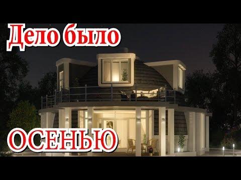 Как мы построили купольный дом 12,5м из пенопласта с бетонной лестницей по японской технологии ч1