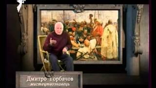 """Репин """"Запорожцы"""""""