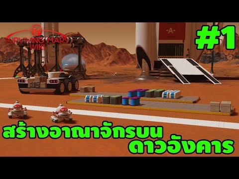 สร้างอาณาจักรใหม่บนดาวอังคาร !!  Surviving Mars (สนุกมาก) 1