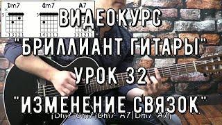 """Курс А  Никонова """"Бриллиант Гитары"""" Урок 32 Изменение связок"""