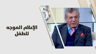 د. عبدالرزاق الدليمي - الإعلام الموجه للطفل