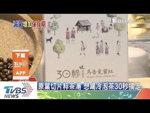 170703 TVBS採訪發現茶