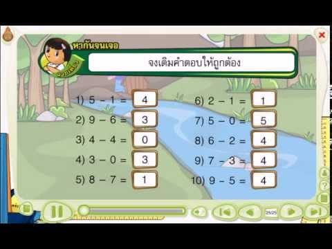 สื่อการเรียนรู้วิชา คณิตศาสตร์ ชั้น ป.1 เรื่อง การลบจำนวนสองจำนวนที่ตัวตั้งไม่เกิน 9 ตอนที่  3