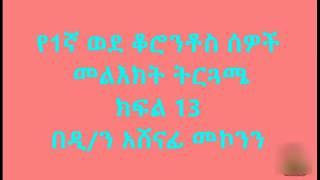 የ1ኛ ወደ ቆሮንቶስ ሰዎች መልእክት ትርጓሜ ክፍል 13 - ዲ/ን አሸናፊ መኮንን Dn Ashenafi Mekonnen 1st Corinthians Part 13