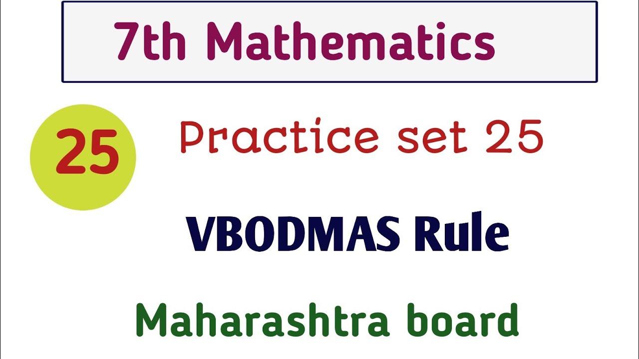 7th math Practice set 25  chapter 5 maharashtra board